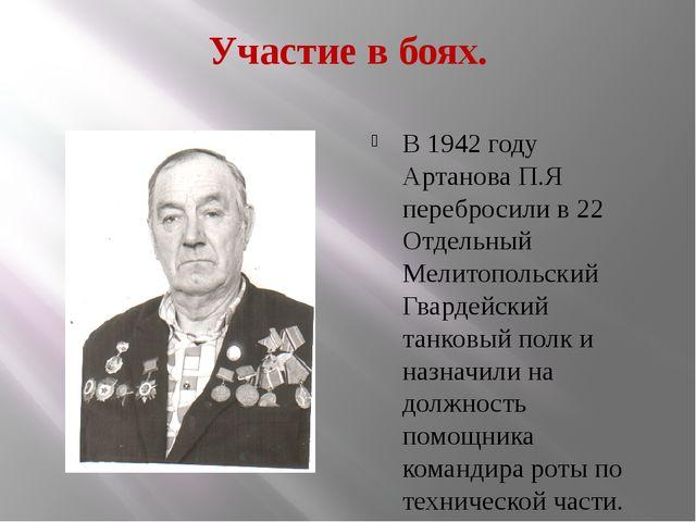 Участие в боях. В 1942 году Артанова П.Я перебросили в 22 Отдельный Мелитопол...