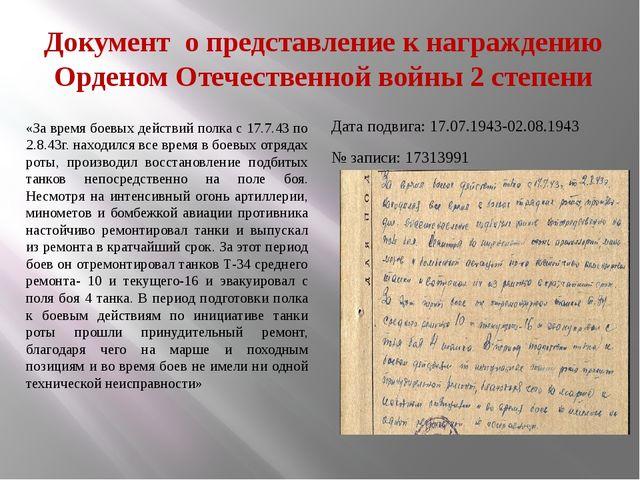 Документ о представление к награждению Орденом Отечественной войны 2 степени...