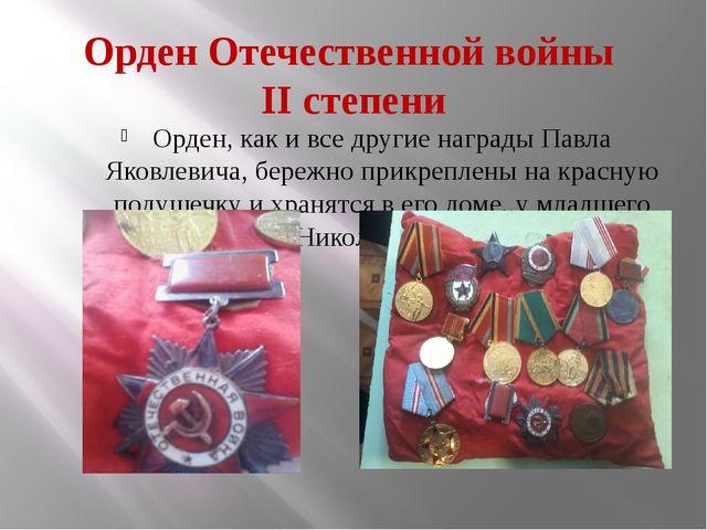 Орден Отечественной войны II степени Орден, как и все другие награды Павла Як...