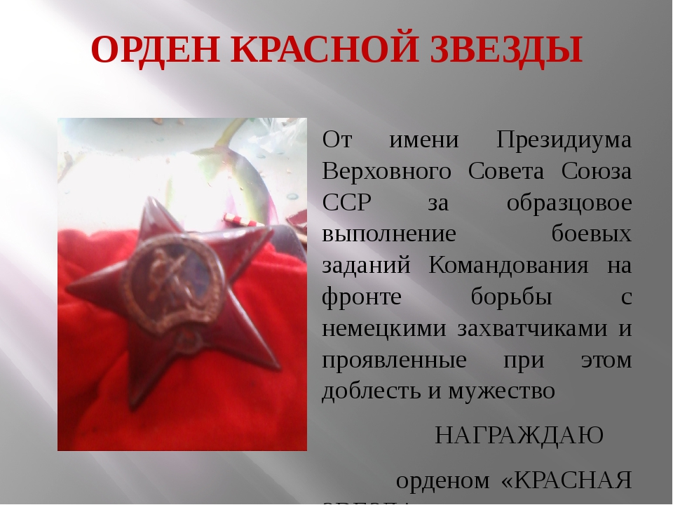 ОРДЕН КРАСНОЙ ЗВЕЗДЫ От имени Президиума Верховного Совета Союза ССР за образ...
