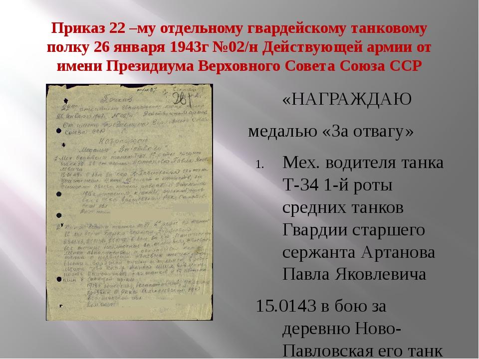 Приказ 22 –му отдельному гвардейскому танковому полку 26 января 1943г №02/н Д...