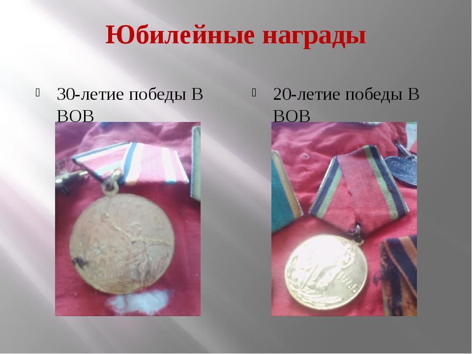 Юбилейные награды 30-летие победы В ВОВ 20-летие победы В ВОВ