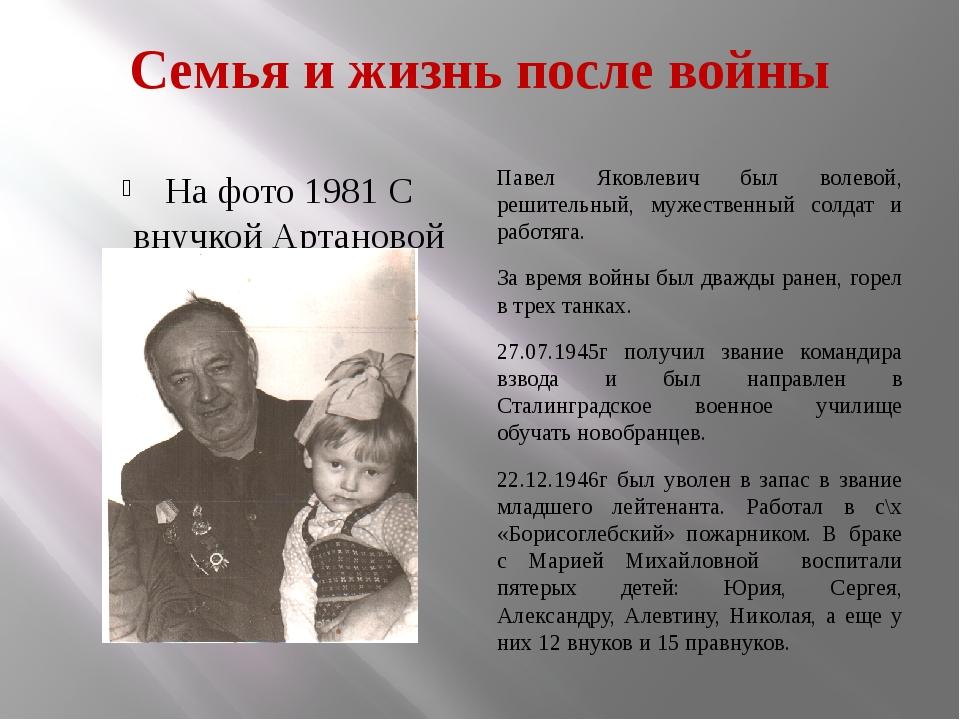 Семья и жизнь после войны На фото 1981 С внучкой Артановой Ириной Павел Яковл...