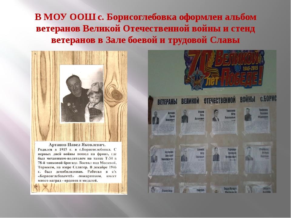 В МОУ ООШ с. Борисоглебовка оформлен альбом ветеранов Великой Отечественной в...