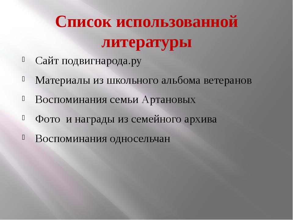 Список использованной литературы Сайт подвигнарода.ру Материалы из школьного...