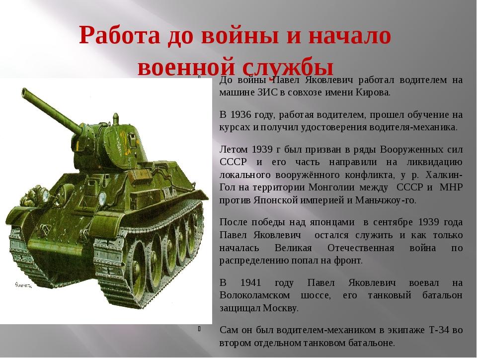 Работа до войны и начало военной службы До войны Павел Яковлевич работал води...
