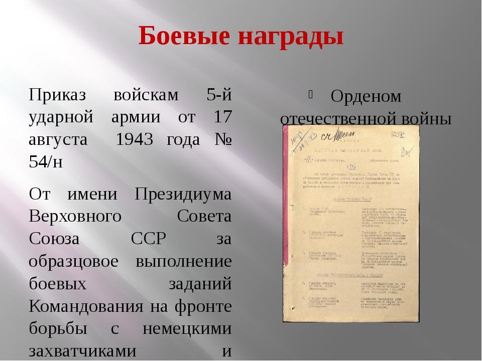 Боевые награды Орденом отечественной войны 2 степени Приказ войскам 5-й ударн...