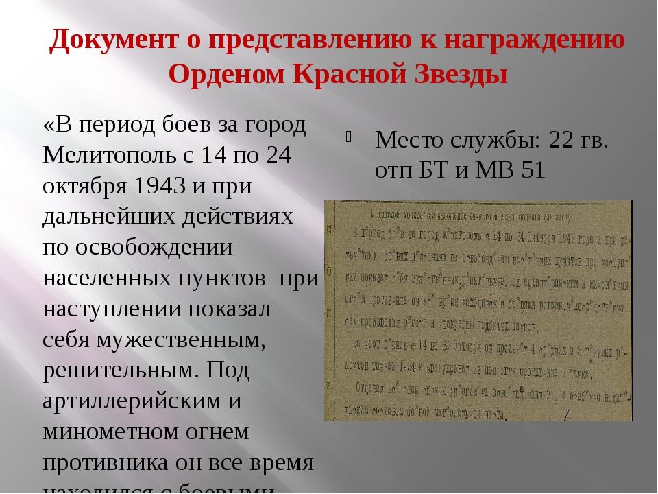 Документ о представлению к награждению Орденом Красной Звезды Место службы: 2...