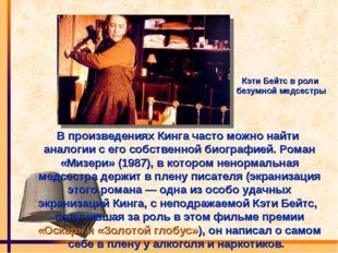 В произведениях Кинга часто можно найти аналогии с его собственной биографие