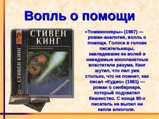 Вопль о помощи «Томминокеры» (1987) — роман-аналогия, вопль о помощи. Голоса