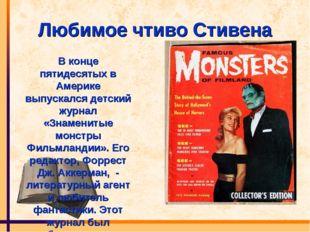 Любимое чтиво Стивена В конце пятидесятых в Америке выпускался детский журнал