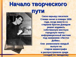 Начало творческого пути Свою карьеру писателя Стивен начал в январе1959 года
