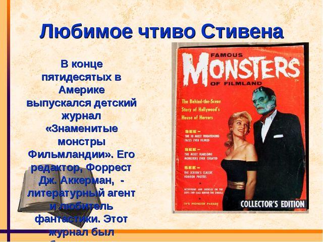 Любимое чтиво Стивена В конце пятидесятых в Америке выпускался детский журнал...