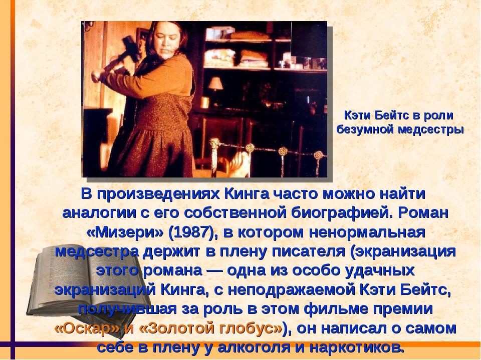 В произведениях Кинга часто можно найти аналогии с его собственной биографие...