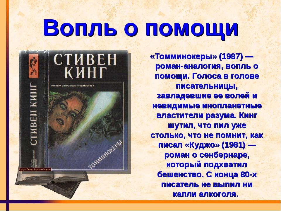 Вопль о помощи «Томминокеры» (1987) — роман-аналогия, вопль о помощи. Голоса...