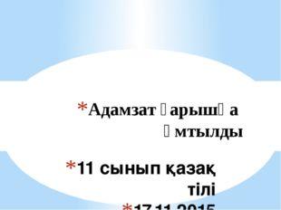 11 сынып қазақ тілі 17.11.2015 Адамзат ғарышқа ұмтылды