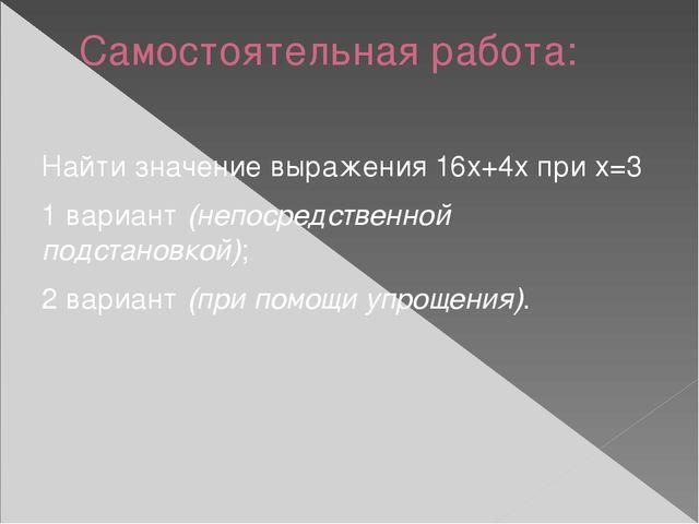 Самостоятельная работа: Найти значение выражения 16х+4х при х=3 1 вариант (не...