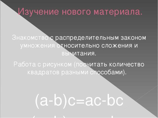Изучение нового материала. Знакомство с распределительным законом умножения о...