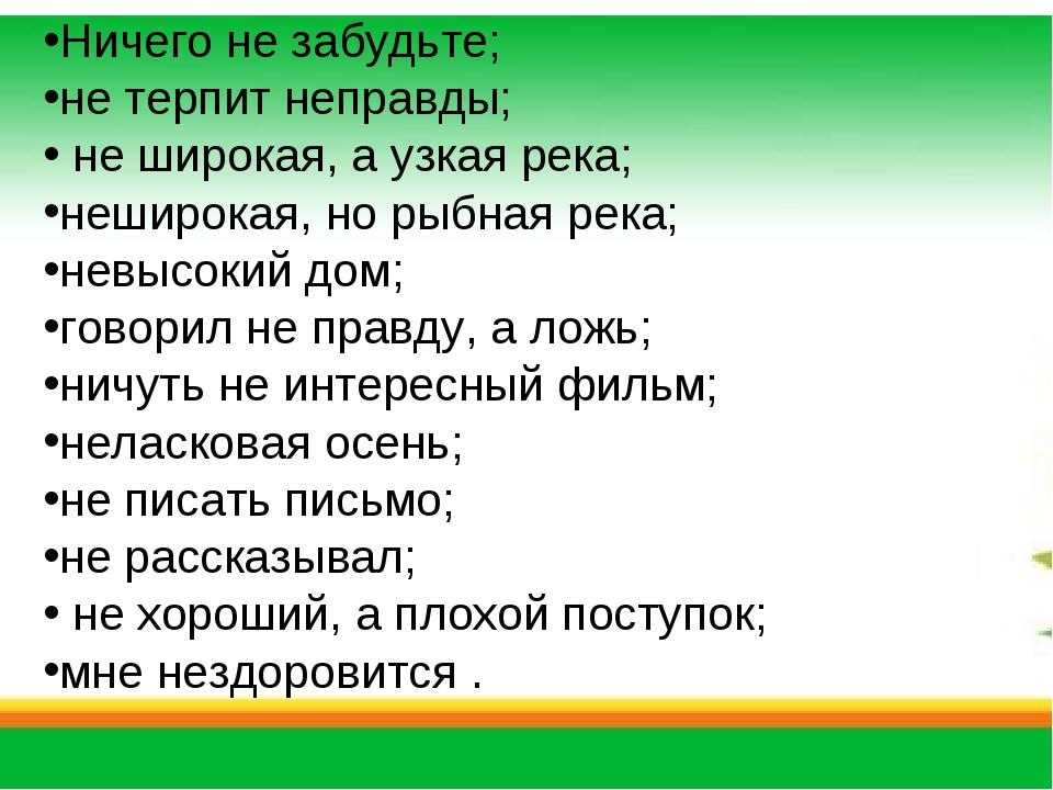 Ничего не забудьте; не терпит неправды; не широкая, а узкая река; неширокая,...