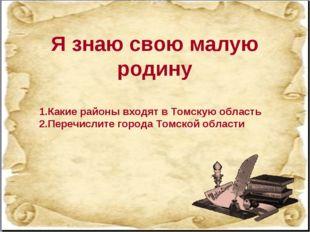 Я знаю свою малую родину Какие районы входят в Томскую область Перечислите го