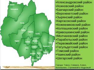 Пункт 1 Пункт 2 Пункт 3 •Александровский район •Асиновский район •Бакчарский