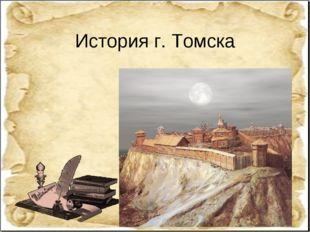 История г. Томска