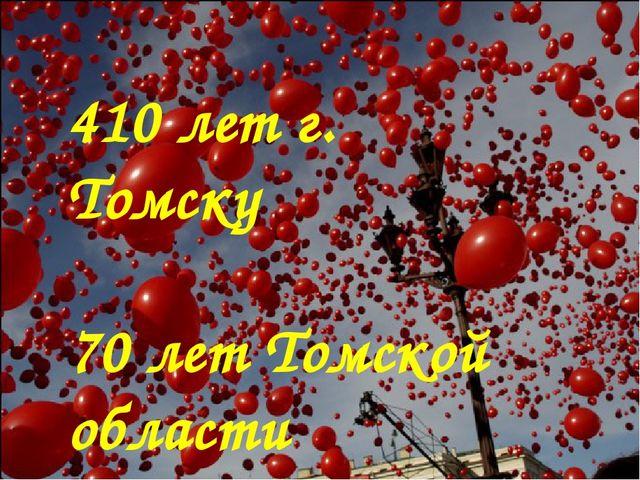 Краткая характеристика Томской области 410 лет г. Томску 70 лет Томской области