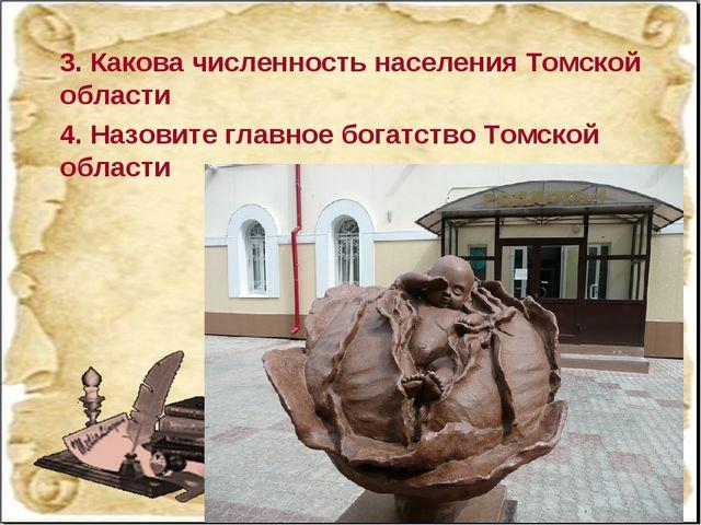 3. Какова численность населения Томской области 4. Назовите главное богатство...