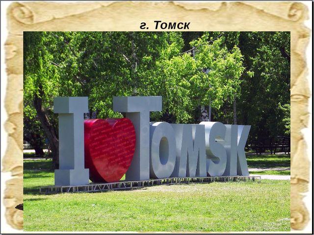 г. Томск
