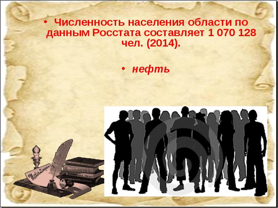 Численность населения области по данным Росстата составляет1 070 128 чел. (2...