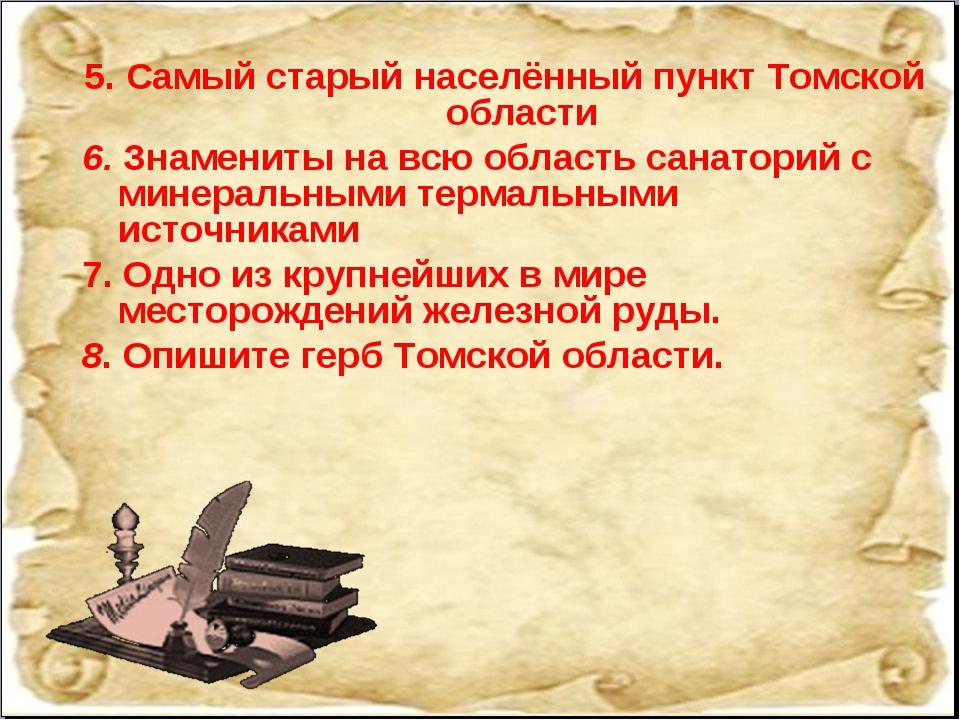 5. Самый старый населённый пунктТомской области 6. Знамениты на всю область...