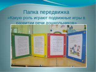 Папка передвижка «Какую роль играют подвижные игры в развитии речи дошкольник