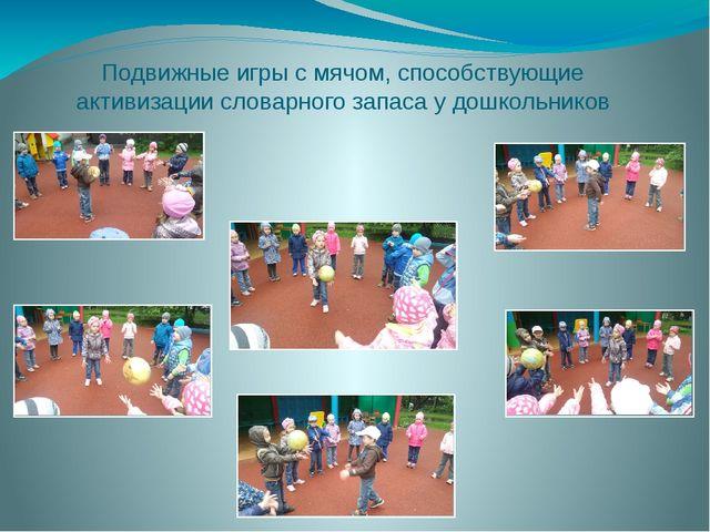 Подвижные игры с мячом, способствующие активизации словарного запаса у дошкол...