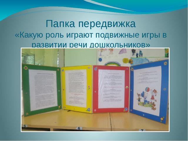 Папка передвижка «Какую роль играют подвижные игры в развитии речи дошкольник...