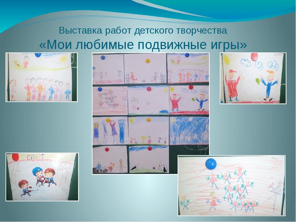 Выставка работ детского творчества «Мои любимые подвижные игры»