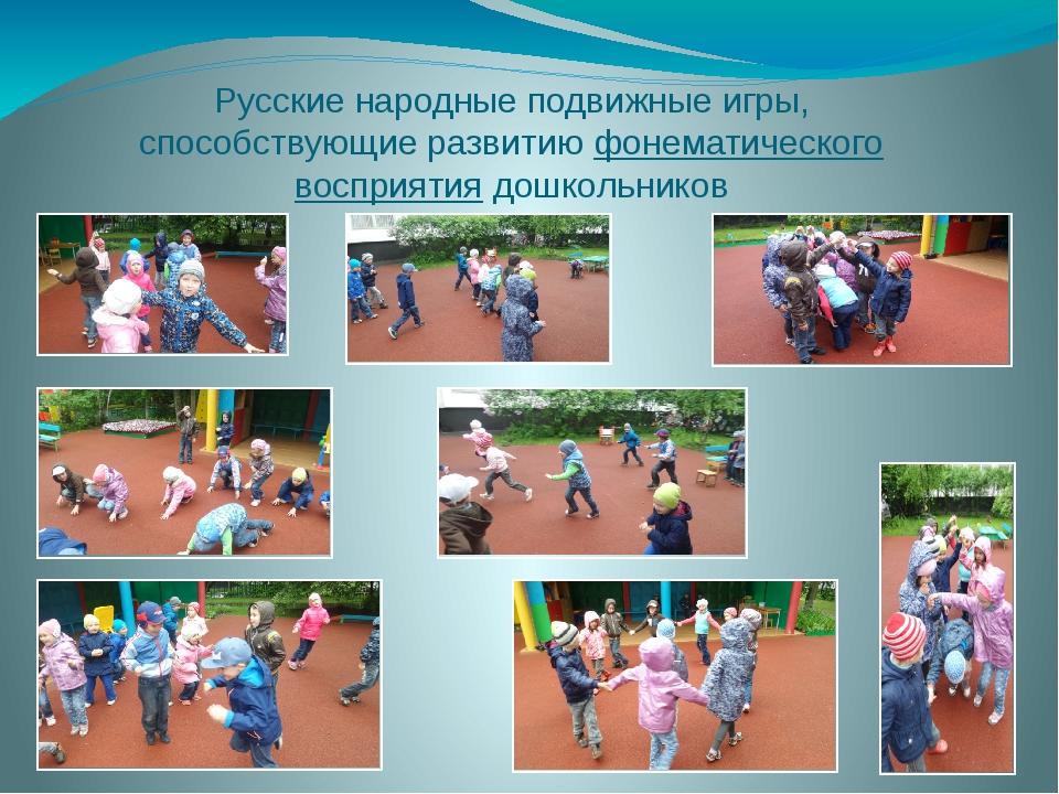 Русские народные подвижные игры, способствующие развитию фонематического восп...