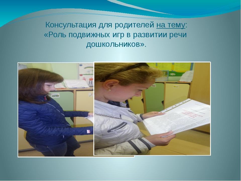 Консультация для родителей на тему: «Роль подвижных игр в развитии речи дошко...