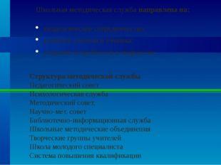 Школьная методическая службанаправлена на: педагогическое сотрудничество; р