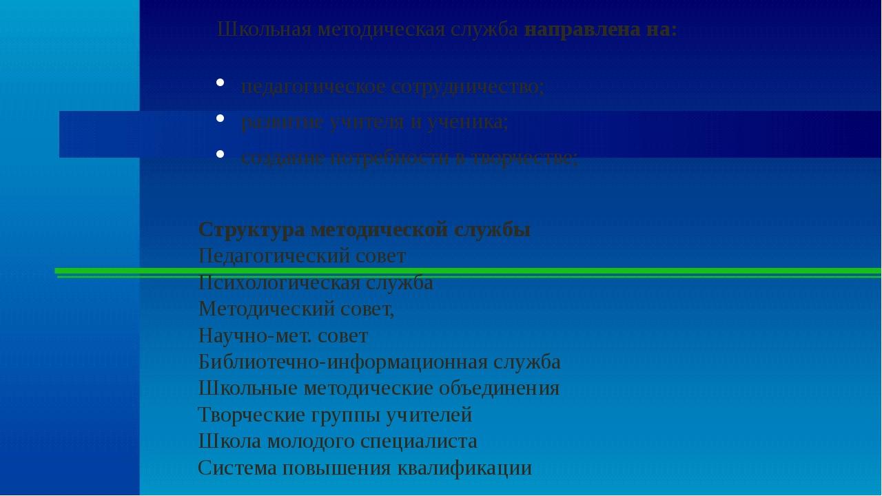 Школьная методическая службанаправлена на: педагогическое сотрудничество; р...