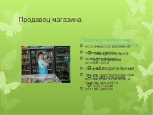 Продавец магазина Продавцу необходимы: устойчивость внимания хорошая память а