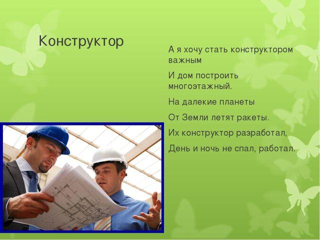 Конструктор А я хочу стать конструктором важным И дом построить многоэтажный....