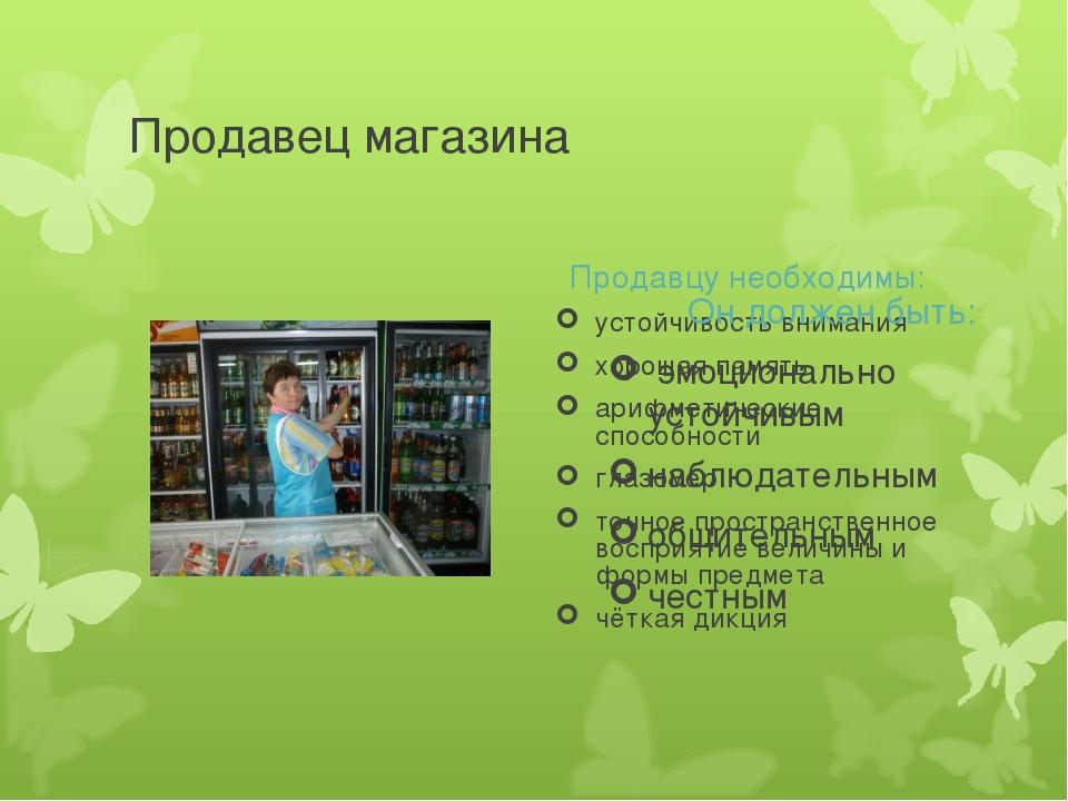 Продавец магазина Продавцу необходимы: устойчивость внимания хорошая память а...