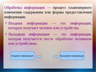 Передача информации Источник Канал связи Получатель Источник Кодирующее устро