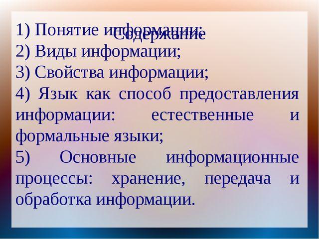 Понятие информации В наиболее общем случае под «информацией» понимаются сведе...