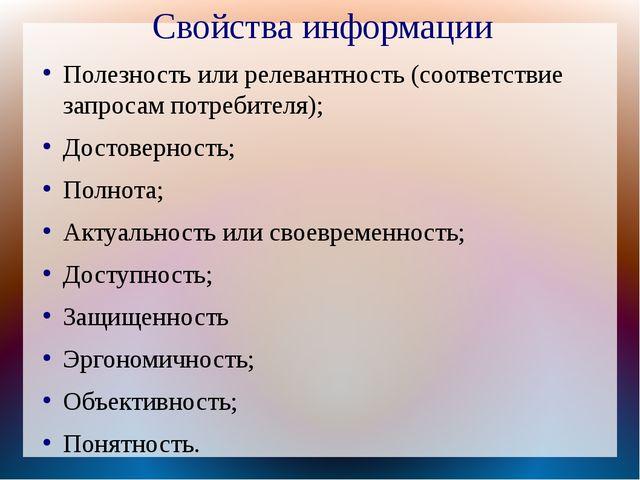 Язык как способ предоставления информации: естественные и формальные языки Яз...