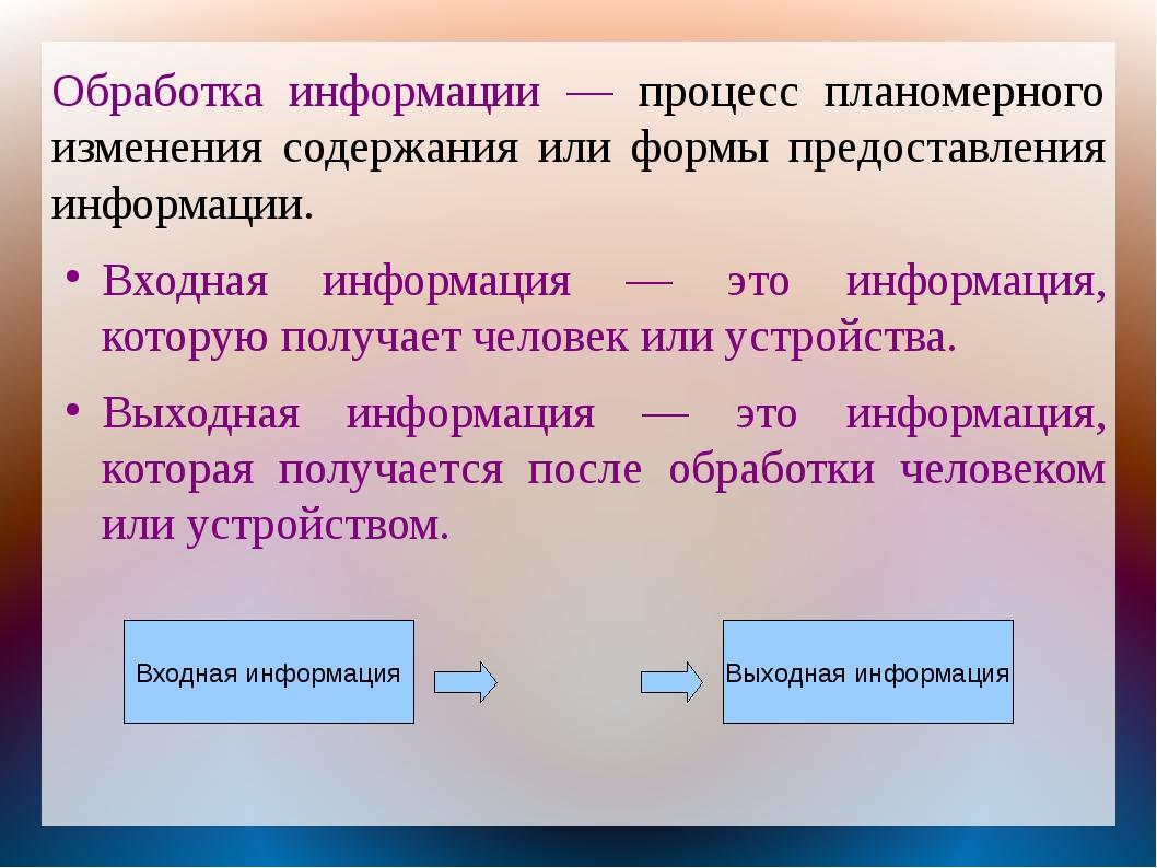 Передача информации Источник Канал связи Получатель Источник Кодирующее устро...