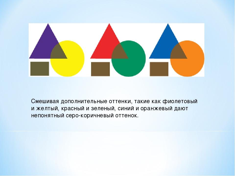 Смешивая дополнительные оттенки, такие как фиолетовый и желтый, красный и зел...