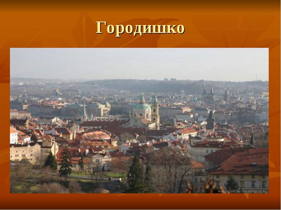 Городишко