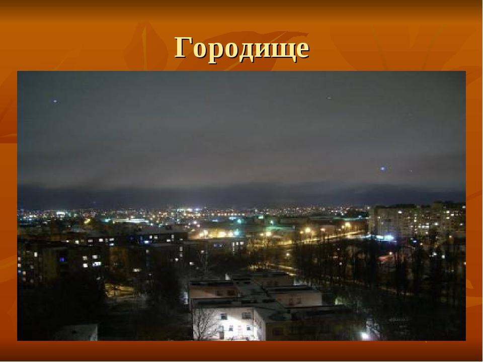 Городище