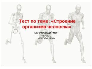 Тест по теме: «Строение организма человека» ОКРУЖАЮЩИЙ МИР 4 КЛАСС «ШКОЛА 21